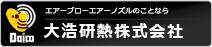 大浩研熱株式会社