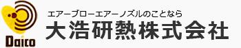 エアーブロー・エアーノズルのことなら大浩研熱株式会社