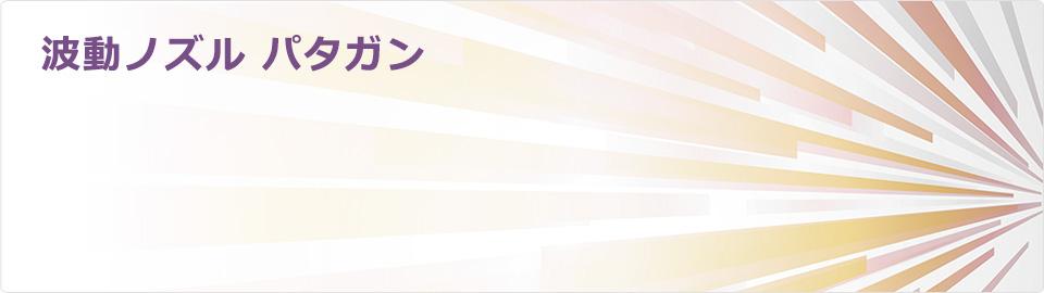 波動ノズルバタガン