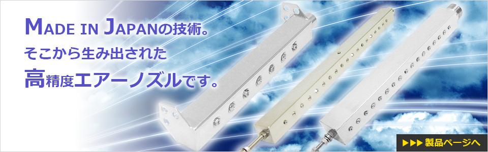 MADE IN JAPANの技術。 そこから生み出された 高精度エアーノズルです。