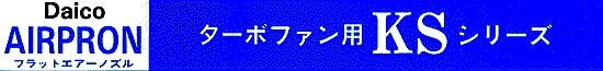 ターボファン用KSシリーズ