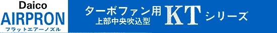 ターボファン用KTシリーズ