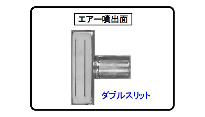 コンプレッサー用小型MX噴射口断面